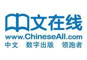 中文在线合作中央财经大学,通过文化 PPP 模式增加利润增长点