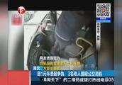 湖北:因1元车费起争执,3名老人围殴公交司机