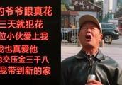 天津网红大爷,过年新歌是哪位网友为他做的翻译呢?简直太有才了