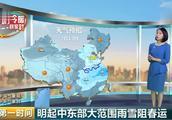 中央气象台:12-14日中东部大范围雨雪天气,京津冀有降雪