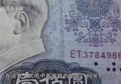 1980年的100元人民币,到底值多少钱说出来你都不敢信
