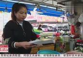 南宁:海鲜市场缺斤短两又被投诉,工商部门:对欺诈行为零容忍