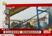 江苏:坐过山车时突发故障,俩游客被倒挂在半空中