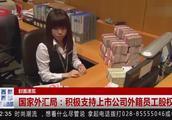 国家外汇局:积极支持上市公司外籍员工股权激励