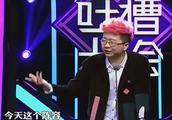 """吐槽大会:李诞节目现场,吐槽张绍刚""""不红"""""""