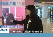 台湾节目:美丽商机耍心机 大陆化妆品攻城略地