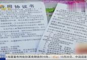 """柳州:高薪兼职是假,骗取押金是真,近60人签订""""协议书"""""""