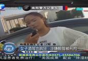 女子酒驾也疯狂,涉嫌醉驾被刑拘,女司机交警也不能放过你!