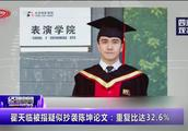 翟天临被指疑似抄袭陈坤论文?诚信可贵,重复比达32.6%!
