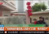 """广东给电信诈骗在逃人员家大门口喷""""电诈逃犯户""""字样"""