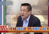 台湾综艺节目:中国大陆适应时代科技潮流非常快,而我们却在抱怨