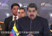 国际社会声援,马杜罗开始国内清算!瓜伊多就要彻底玩完?