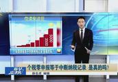 北京:个税零申报等于中断纳税记录,那还怎么买房买车?官方回应