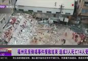 最新消息!福州民房倒塌事件搜救结束,事故造成3人死亡14人受伤