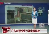 广东东莞发生气体中毒事故