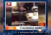 女子饭店劝阻吸烟无效,拍视频曝光