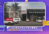 广东东莞双洲纸业气体中毒事故 致7死2伤