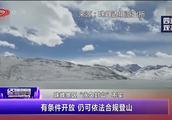 珠峰继续有条件开放,仍可依法合规登山!网传永久关闭消息不实!