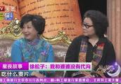 实力派演员徐松子做客节目,爆料和婆婆没有代沟,婆婆太时尚