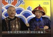 铁齿铜牙纪晓岚-纪晓岚请了皇上作证人,和珅只能乖乖的听他指挥