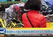 西安部分人行道上共享单车乱停放,长时间无人管理影响通行