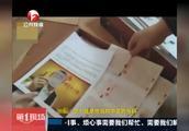 阜阳:彩票店主冒领483万大奖,拒不还钱