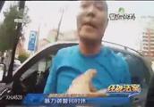 男子违法停车 交警依法执勤却遭父子俩暴力袭警 记录仪拍下全过程