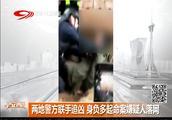 涉嫌杀人强奸,两地警方联手追凶,身负多起命案嫌疑人落网!