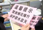 """严查违规燃放烟花爆竹行为:全天24小时巡查""""零容忍"""""""
