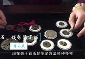 古钱币如何辨别真伪?鉴定专家教你几个小技巧!