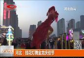 北京故宫博物院元宵节首开夜场!紫禁城古建筑群将首被点亮!