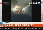 印尼狮航一客机滑出跑道,无伤亡