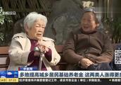 中新网:多地提高城乡居民基础养老金这两类人涨得最多