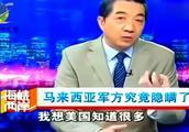 外媒忙了三年误导MH370失踪,张召忠:美国知情真相!