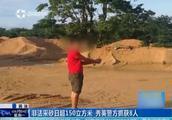 砂的价格上涨,利益驱使不法分子铤而走险 非法采砂日超150立方米
