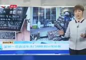 暖心!深圳一花店过年关门休息,初一到初五却收到了33笔转账