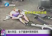 澳大利亚:女子健身时猝然昏死
