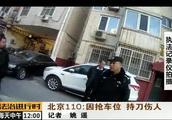 北京一司机小区内持刀砍人,仅仅因为抢停车位