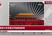 故宫博物院:故宫94年来首次开放夜场参观