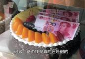 """别再买这种蛋糕了!这些网红""""人民币""""蛋糕涉嫌违法"""