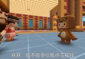 迷你世界电影:妈妈虐待熊孩子与爸爸,竟然不给他们钱