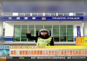 这个交警成新晋网红,拍趣味视频提示交通安全,太接地气了