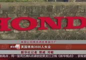 本田公司将关闭在英国工厂 英国将有3500人失业