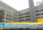 严禁各学校征订陕西省中小学教辅评议推荐目录之外的教辅资料