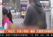 广州试点:外卖小哥统一编码,交通违法将被抓拍