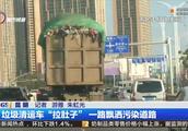 垃圾车里垃圾边走边掉,市民拍下视频,表示这样很不好