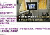 中国列车在国外网友的评价 日本网友:抄袭我们的而已