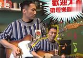 谢霆锋回归乐坛拍吉他网教片,期待与粉丝即兴演奏