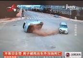 两车相撞酿悲剧,男子未系安全带被甩出车外,头部被压当场死亡