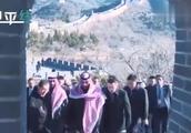现场!沙特王储萨勒曼游八达岭长城 在毛主席题词石碑前合影留念